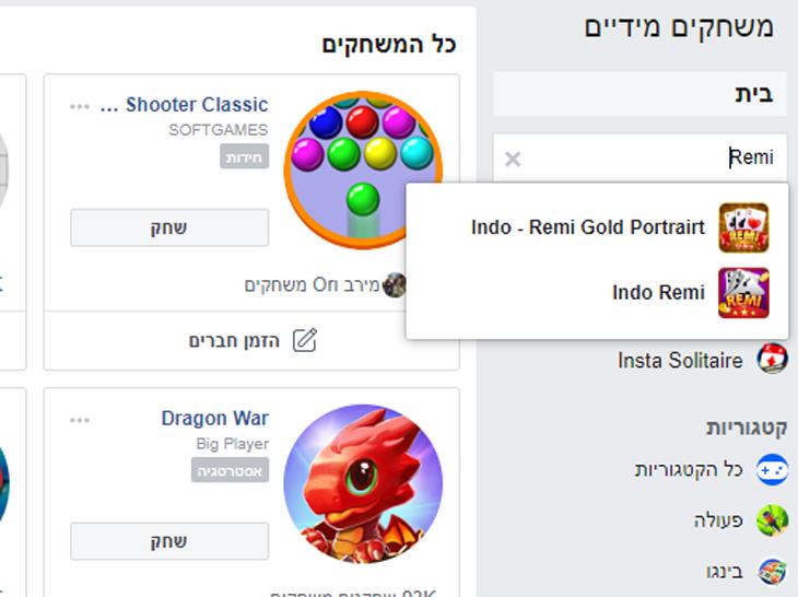 כלים ושירותים חדשים של פייסבוק: עמוד המשחקים החדש של פייסבוק