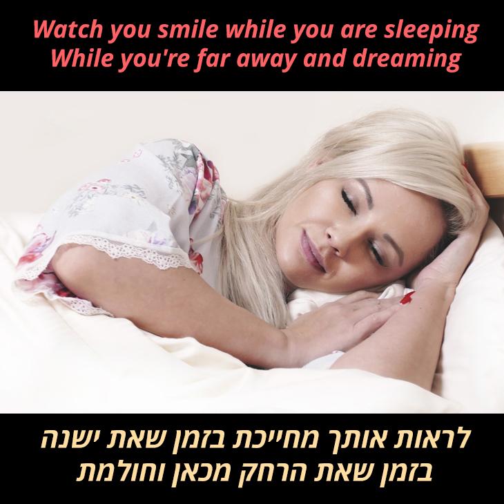 תרגום לשיר I dont want to miss a thing: לראות אותך מחייכת בזמן שאת ישנה בזמן שאת הרחק מכאן וחולמת
