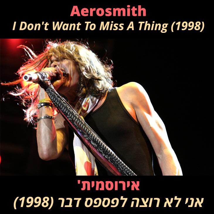תרגום לשיר I dont want to miss a thing: אירוסמית' אני לא רוצה לפספס דבר (1998)