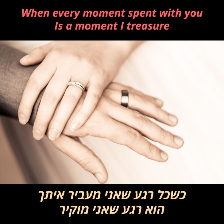 תרגום לשיר I dont want to miss a thing: כשכל רגע שאני מעביר איתך הוא רגע שאני אוצר