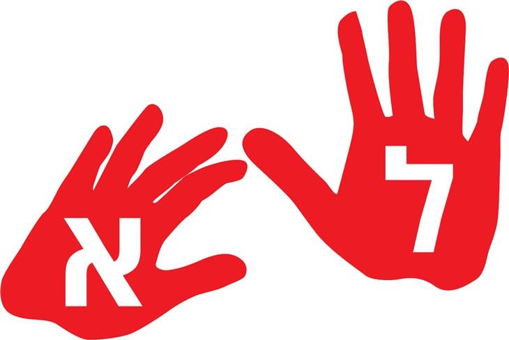 """איך להציב גבולות לאנשים: כפות ידיים שעליהן כתובות האותיות """"ל"""" ו-""""א"""""""