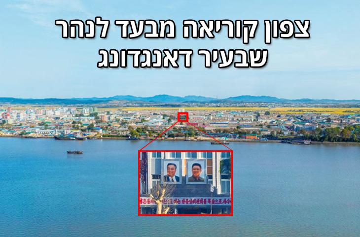 טכנולוגיית צילום חדשה של מיליארד פיקסלים בתמונה: צפון קוריאה מבעד לנהר שבעיר דאנגדונג