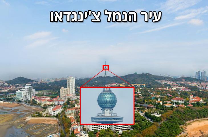 טכנולוגיית צילום חדשה של מיליארד פיקסלים בתמונה: עיר הנמל צ'ינגדאו