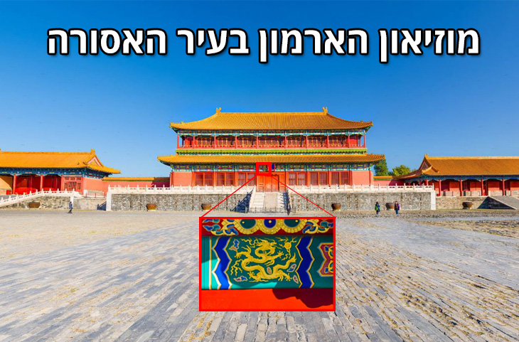 טכנולוגיית צילום חדשה של מיליארד פיקסלים בתמונה: מוזיאון הארמון בעיר האסורה