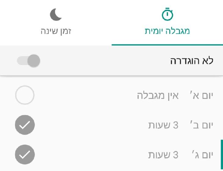 מדריך שימוש לאפליקציית family link