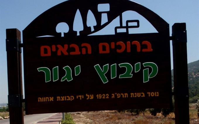 טריוויית מקור השם: שלט של הקיבוץ יגור