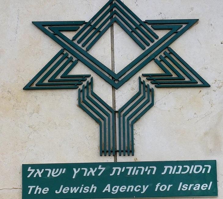 מלגות השכלה גבוהה בארץ: סמל הסוכנות היהודית
