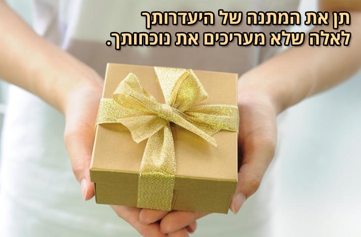משפטים שיתנו לכם כוחות: תן את המתנה של היעדרותך לאלה שלא מעריכים את נוכחותך.