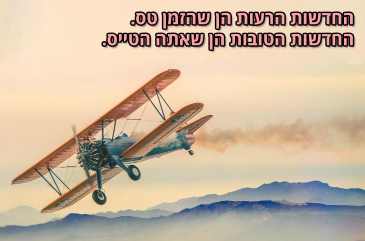 משפטים שיתנו לכם כוחות: החדשות הרעות הן שהזמן טס. החדשות הטובות הן שאתה הטייס.
