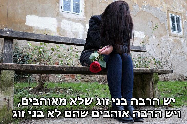 האמת הקשה על החיים: יש הרבה זוגות שהם ביחד אבל לא מאוהבים, ויש הרבה זוגות מאוהבים שהם לא ביחד