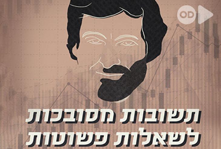 """פודקאסטים כלכליים מומלצים: לוגו הפודקאסט """"תשובות מסובכות לשאלות פשוטות"""""""