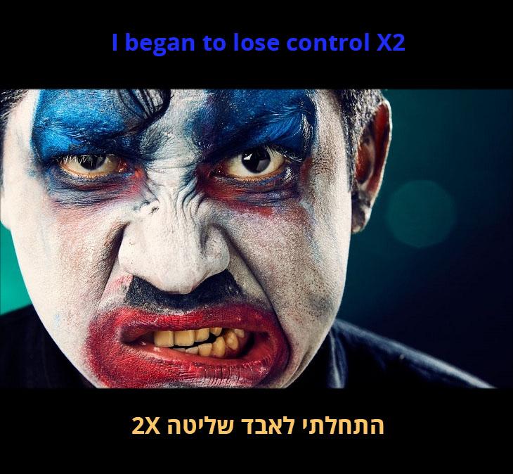 """מצגת שיר """"בחור קנאי"""": """"התחלתי לאבד שליטה 2X"""""""