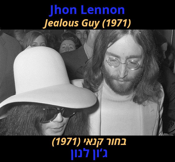 """מצגת שיר """"בחור קנאי"""": בחור קנאי (1971), ג'ון לנון"""