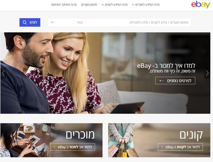 אתרי הקניות המובילים בארץ: אתר eBay