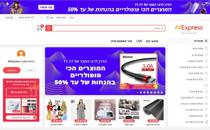 אתרי הקניות המובילים בארץ:  אתר עלי אקספרס