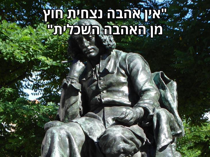 """ציטוטים של ברוך שפינוזה: """"אין אהבה נצחית חוץ מן האהבה השכלית"""""""
