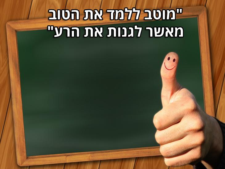 """ציטוטים של ברוך שפינוזה: """"מוטב ללמד את הטוב מאשר לגנות את הרע"""""""