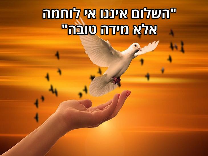 """ציטוטים של ברוך שפינוזה: """"השלום איננו אי לוחמה אלא מידה טובה"""""""