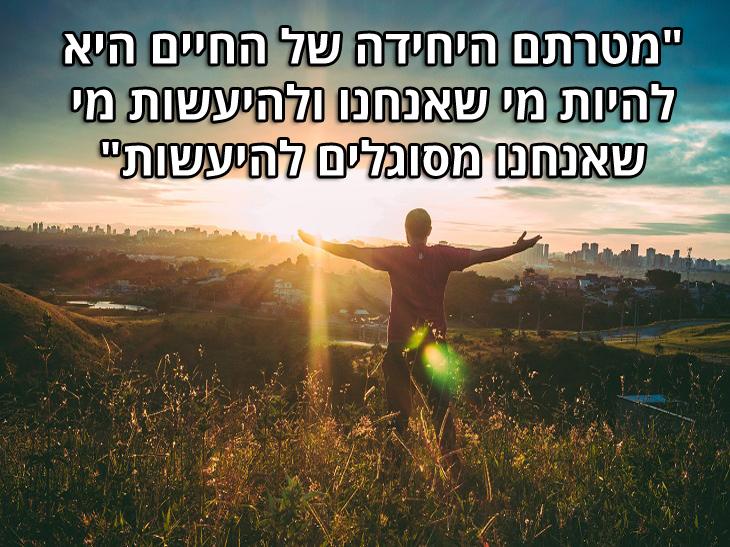 """ציטוטים של ברוך שפינוזה: """"מטרתם היחידה של החיים היא להיות מי שאנחנו ולהיעשות מי שאנחנו מסוגלים להיעשות"""""""