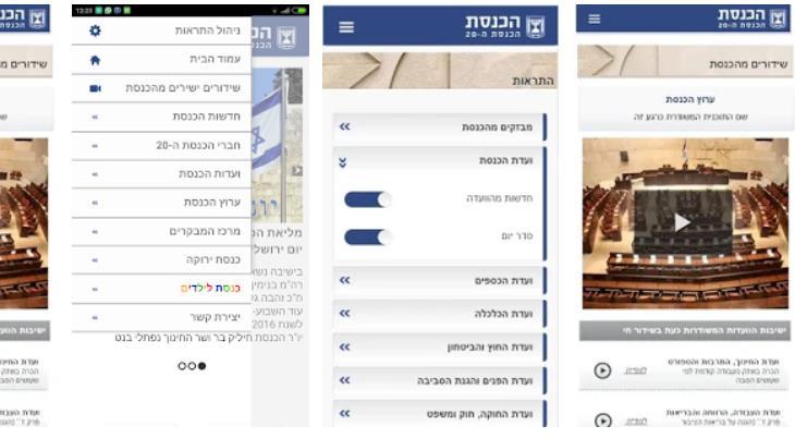 אפליקציות של גופים ממשלתיים: הכנסת