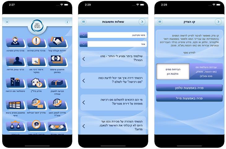 אפליקציות של גופים ממשלתיים: רשות המסים בישראל
