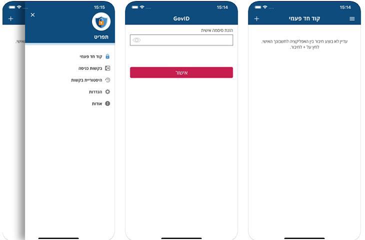 אפליקציות של גופים ממשלתיים: GovID