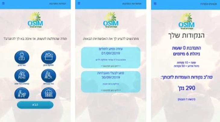 אפליקציות התנדבות: צילומי מסך של OSIM