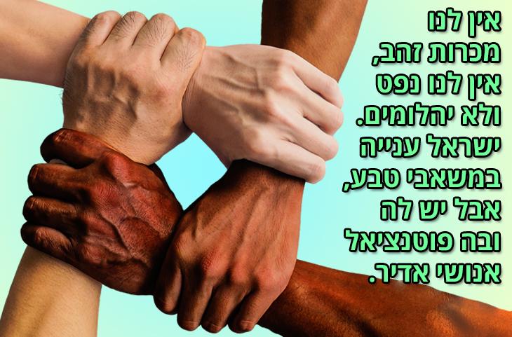 ציטוטים של רבין: אין לנו מכרות זהב, אין לנו נפט ולא יהלומים. ישראל ענייה במשאבי טבע, אבל יש לה ובה פוטנציאל אנושי אדיר.