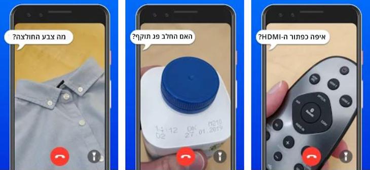 אפליקציות התנדבות: צילומי מסך של Be My Eyes