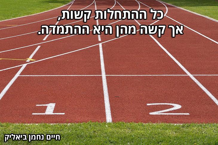 """ציטוטים של משוררים עבריים: """"כל ההתחלות קשות, אך קשה מהן היא ההתמדה"""" (חיים נחמן ביאליק)"""