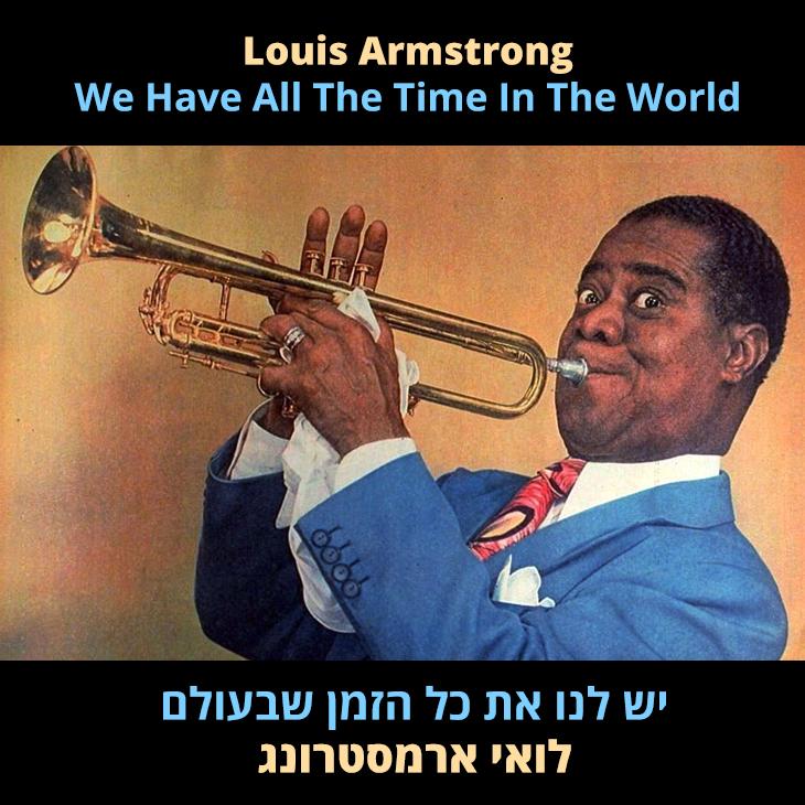 תרגום לשיר We have all the time in the world: יש לנו את כל הזמן שבעולם לואי ארמסטרונג