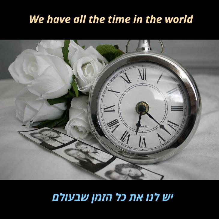 תרגום לשיר We have all the time in the world: יש לנו את כל הזמן שבעולם