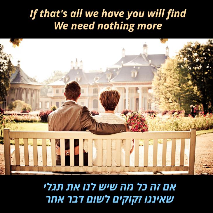 תרגום לשיר We have all the time in the world: אם זה כל מה שיש לנו את תגלי שאיננו זקוקים לשום דבר אחר