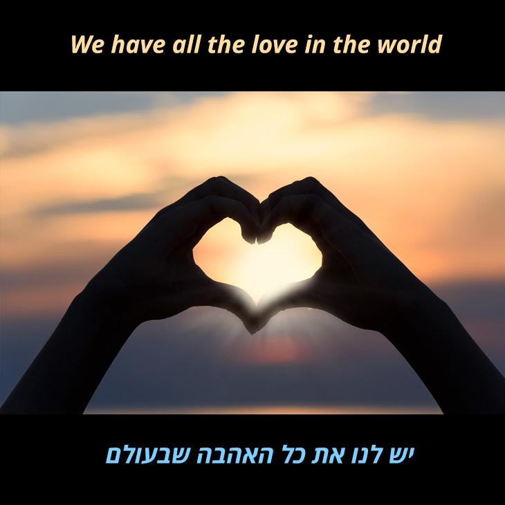 תרגום לשיר We have all the time in the world: יש לנו את כל האהבה שבעולם