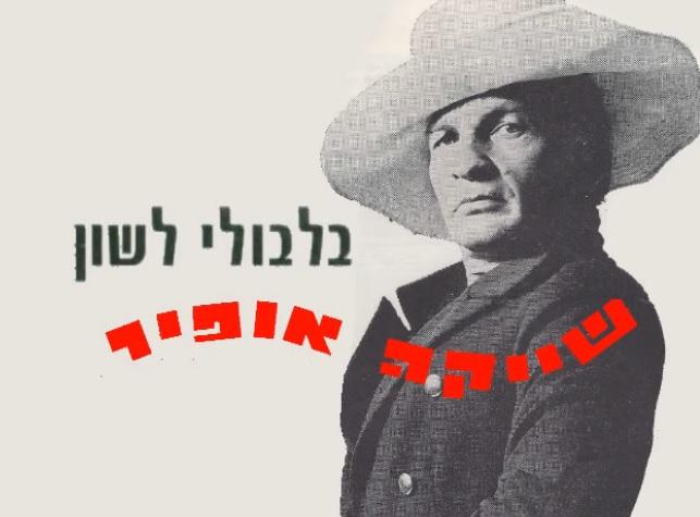 נוסטלגיה ישראלית: