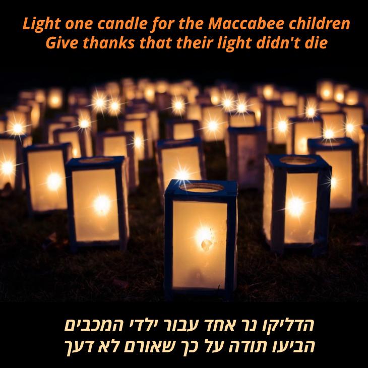 תרגום לשיר Light One Candle: הדליקו נר אחד עבור ילדי המכבים הביעו תודה על כך שאורם לא דעך!