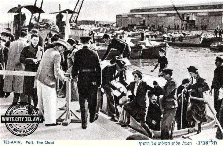 תמונות נוסטלגיות של תל אביב: עולים חדשים מגיעים לנמל תל אביב כחלק מגל העלייה החמישית