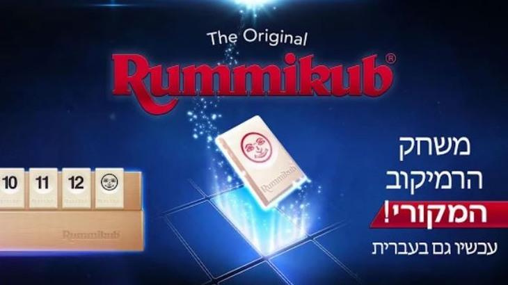 אפליקציות משחקי קופסה: רמיקוב בעברית