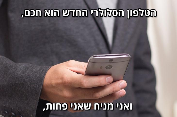 שיר על הסמארטפון: הטלפון הסלולרי החדש הוא חכם,  ואני מניח שאני פחות,