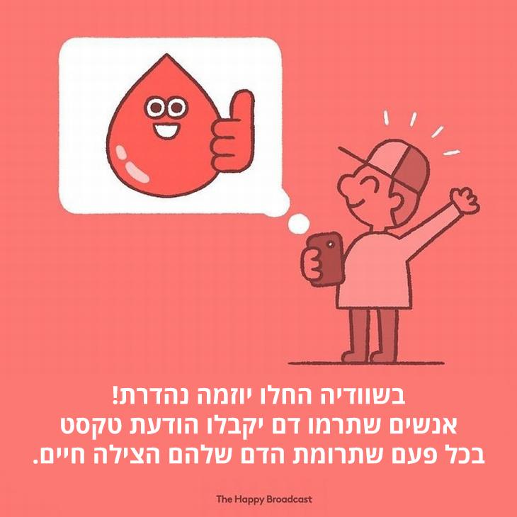 חדשות טובות: בשוודיה החלו יוזמה נהדרת! אנשים שתרמו דם יקבלו הודעת טקסט בכל פעם שתרומת הדם שלהם הצילה חיים