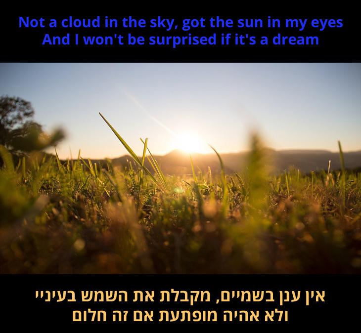 """גג העולם - מצגת שיר: """"אין ענן בשמיים, מקבלת את השמש בעיניי / ולא אהיה מופתעת אם זה חלום"""""""