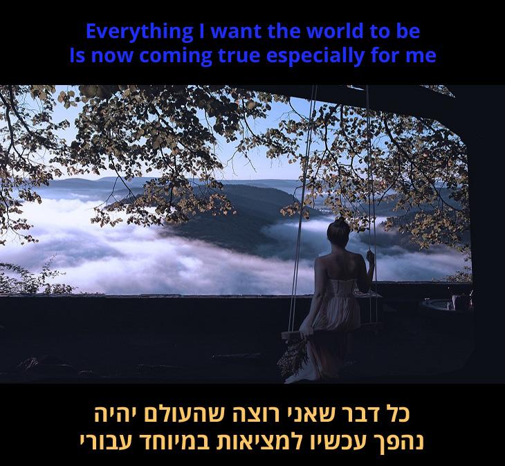 """גג העולם - מצגת שיר: """"כל דבר שאני רוצה שהעולם יהיה / נהפך עכשיו למציאות במיוחד עבורי"""""""