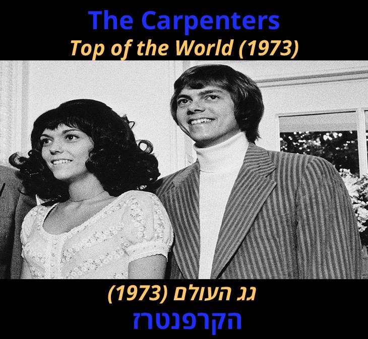 גג העולם - מצגת שיר: הקרפטנרז - גג עולם (1973)