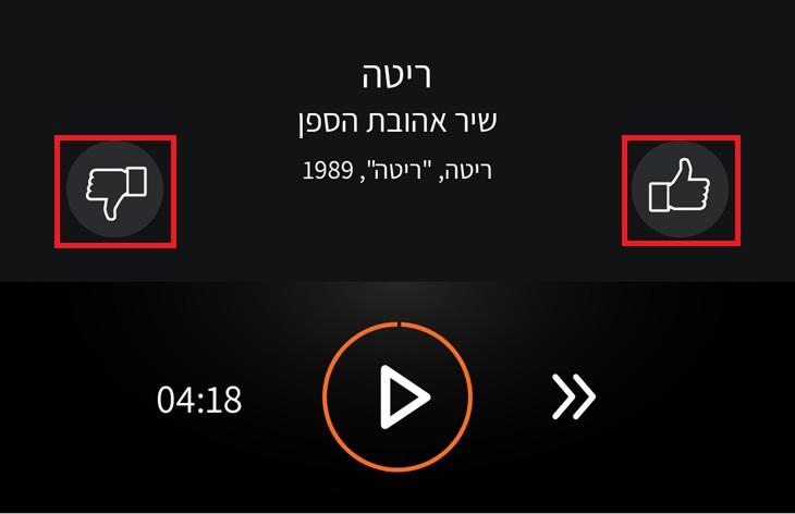"""אפליקציית """"שירי"""": סימון בעד או נגד שיר"""