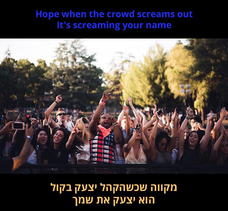 """מצגת שיר - חייתי של להקת ואן ריפבליק: """"מקווה שכשהקהל יצעק בקול הוא יצעק את שמך"""""""