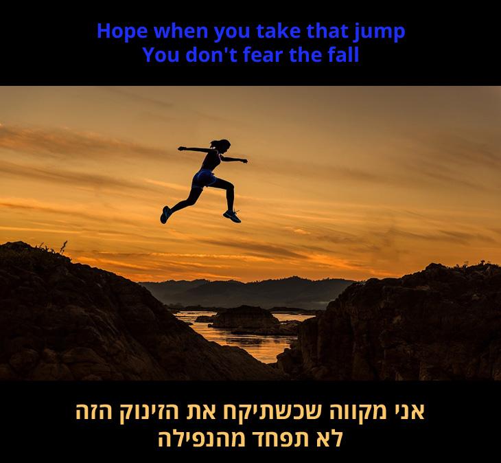 """מצגת שיר - """"חייתי"""" של להקת ואן ריפבליק: אני מקווה שכשתיקח את הזינוק הזה / לא תפחד מהנפילה"""""""