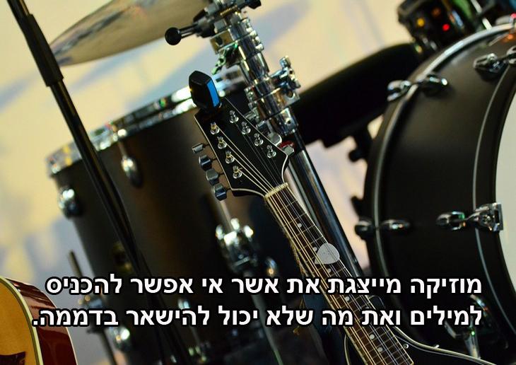 """ציטוטים של ויקטור הוגו: """"מוזיקה מייצגת את אשר אי אפשר להכניס למילים ואת מה שלא יכול להישאר בדממה."""""""