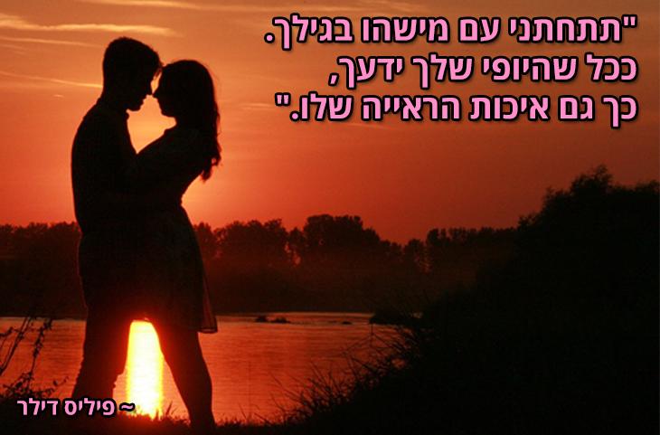 ציטוטים משני צדי המטבע על אהבה וזוגיות