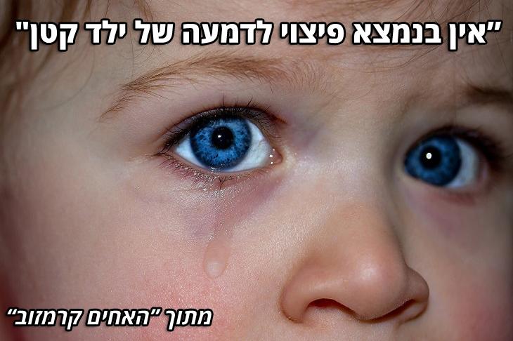 """ציטוטי דוסטויבסקי: """"אין בנמצא פיצוי לדמה של ילד קטן"""""""