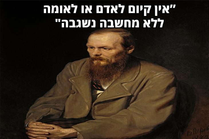 """ציטוטי דוסטויבסקי: """"אין קיום לאדם או לאומה ללא מחשבה נשגבה"""""""